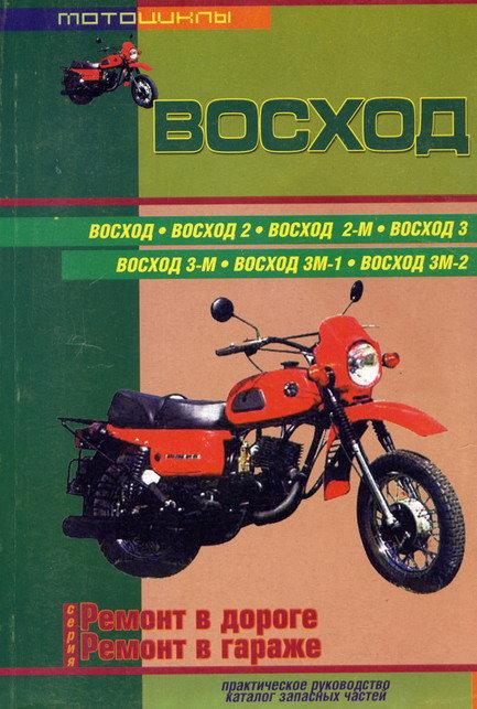 Мотоциклы Восход Руководство по ремонту + Каталог деталей