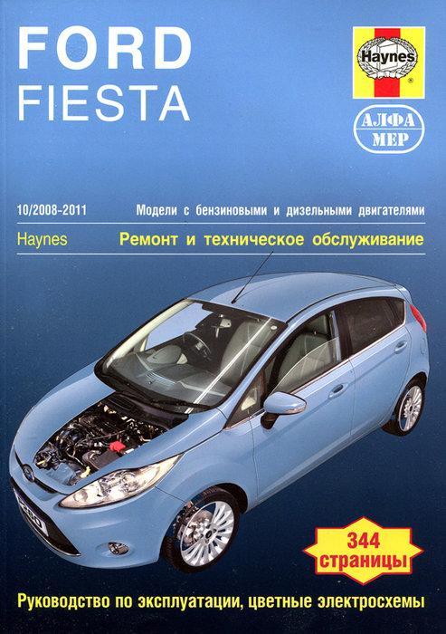 FORD FIESTA 2008-2011 бензин / дизель Пособие по ремонту и эксплуатации