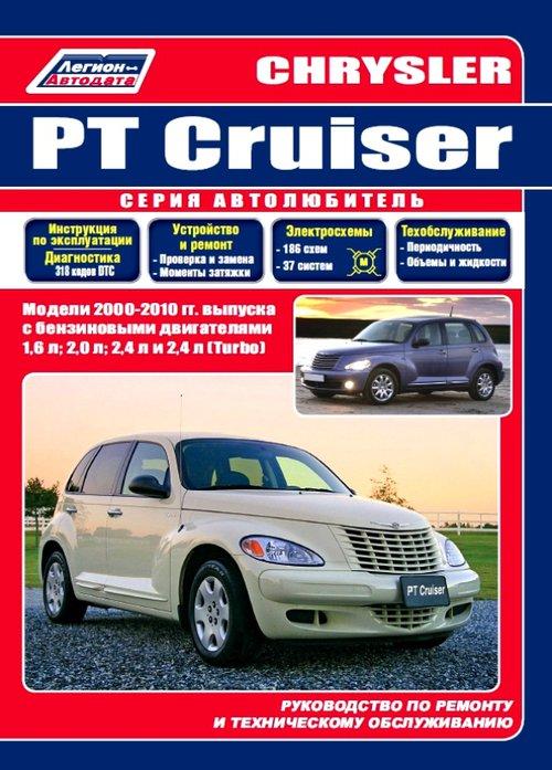 Руководство CHRYSLER PT CRUISER (Крайслер ПТ Круизер) с 2000 бензин Книга по ремонту и эксплуатации