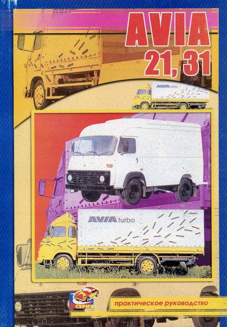 AVIA 21, 31 1968-1993 дизель