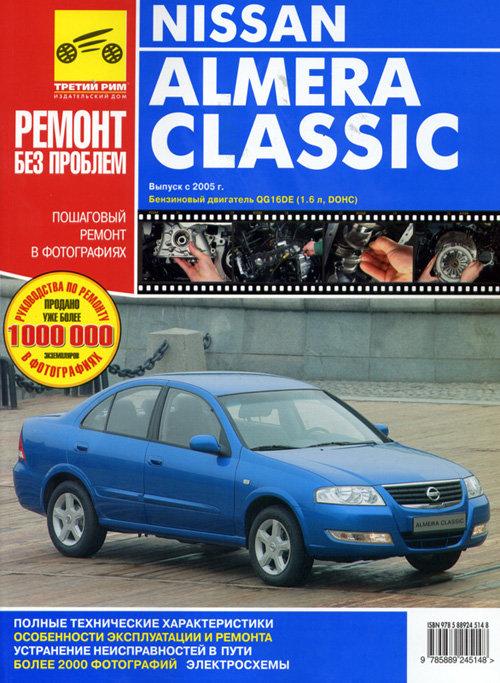 NISSAN ALMERA CLASSIC (Ниссан Альмера Классик) с 2005 бензин Книга по ремонту в цветных фотографиях