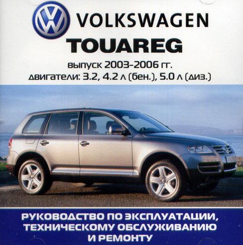 CD VOLKSWAGEN TOUAREG с 2003 бензин / дизель