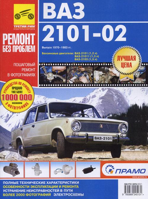 ВАЗ 2101, 2102 Руководство по ремонту цветное в фотографиях