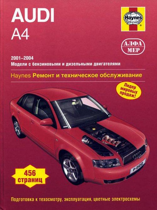 AUDI A4 2001-2004 бензин / турбодизель Руководство по ремонту и эксплуатации