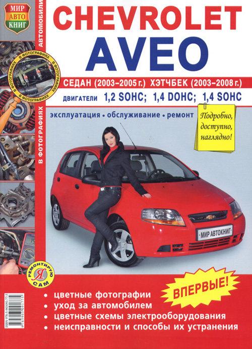 CHEVROLET AVEO 2003-2008 бензин Пособие по ремонту и эксплуатации цветное