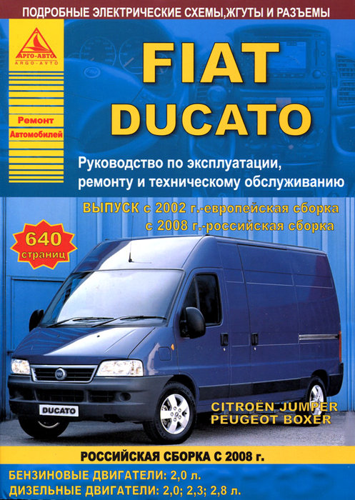 PEUGEOT BOXER / CITROEN JUMPER / FIAT DUCATO с 2002 (с 2008 - в России) бензин / дизель Книга по ремонту и эксплуатации