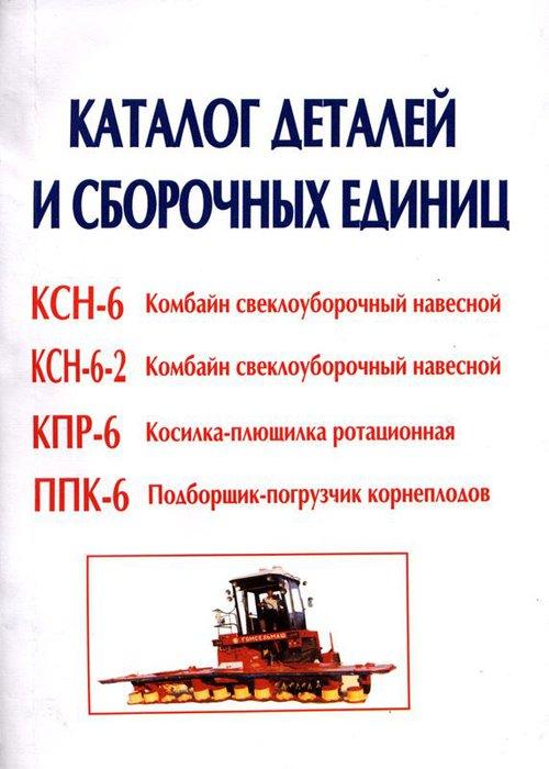 Комбайн свеклоуборочный КСН-6, КСН-6-2, косилка КПР-6, подборщик ППК-6 Каталог деталей