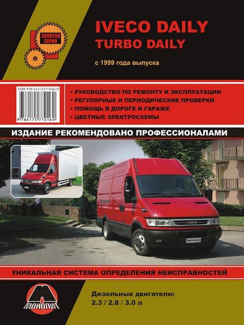 IVECO DAILY / TURBO DAILY с 1999 дизель Пособие по ремонту и эксплуатации