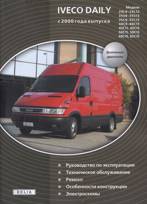 IVECO DAILY с 2000 дизель Пособие по ремонту и эксплуатации