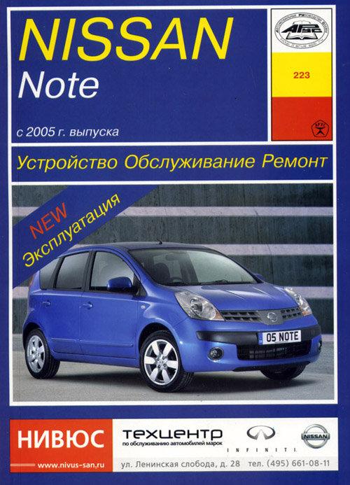 NISSAN NOTE с 2005 бензин / дизель Пособие по ремонту и эксплуатации