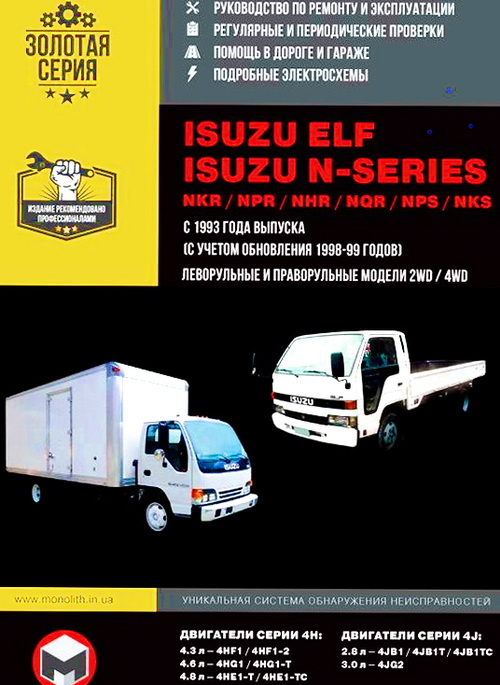 ISUZU ELF / N-series (ИСУЗУ ЕЛЬФ) с 1993 дизель Пособие по ремонту и эксплуатации