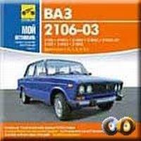 CD ВАЗ 2106-03