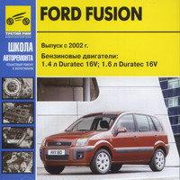 CD FORD FUSION с 2002 бензин