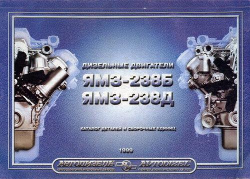 Двигатели ЯМЗ-238Б, 238Д Каталог деталей