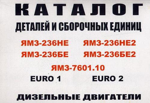 Двигатели ЯМЗ-236НЕ, ЯМЗ-236НЕ2, ЯМЗ-236БЕ, ЯМЗ-236БЕ2, ЯМЗ-7601.10 Каталог деталей