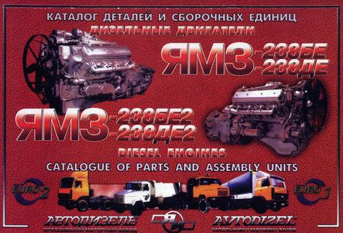 Двигатели ЯМЗ-238БЕ, ЯМЗ-238ДЕ, ЯМЗ-238БЕ2, ЯМЗ-238ДЕ2 Каталог деталей