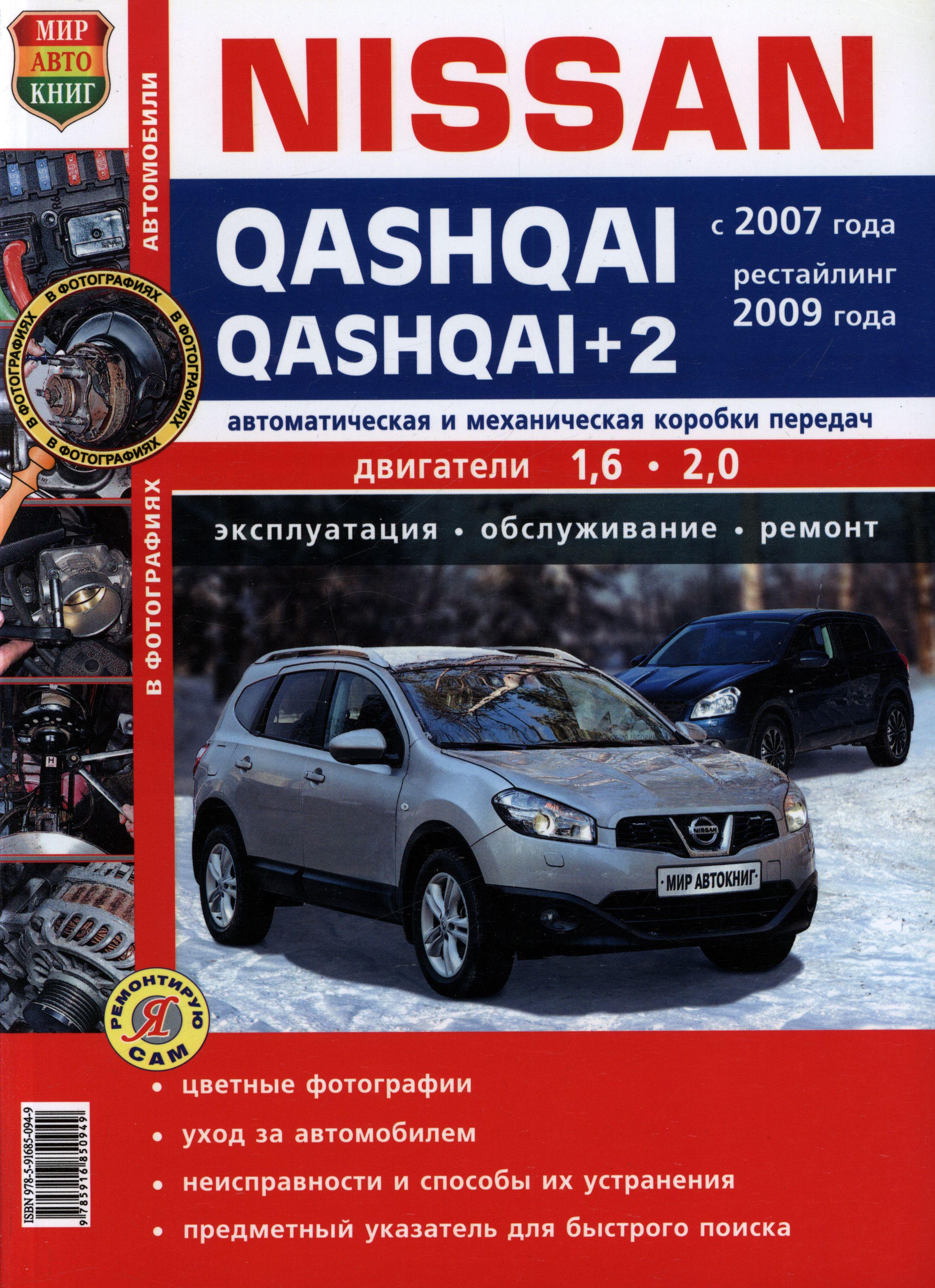 книга по ремонту nissan qashqai qashqai+2