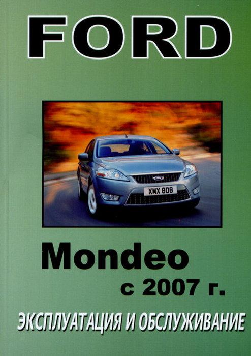 FORD MONDEO с 2007 Пособие по эксплуатации и техническому обслуживанию