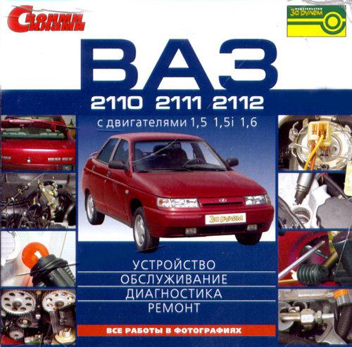 CD ВАЗ 2110 / 2111 / 2112 Руководство по ремонту