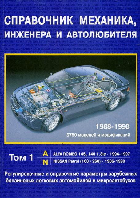 СПРАВОЧНИК МЕХАНИКА, ИНЖЕНЕРА, АВТОЛЮБИТЕЛЯ 1988-1998 Том 1