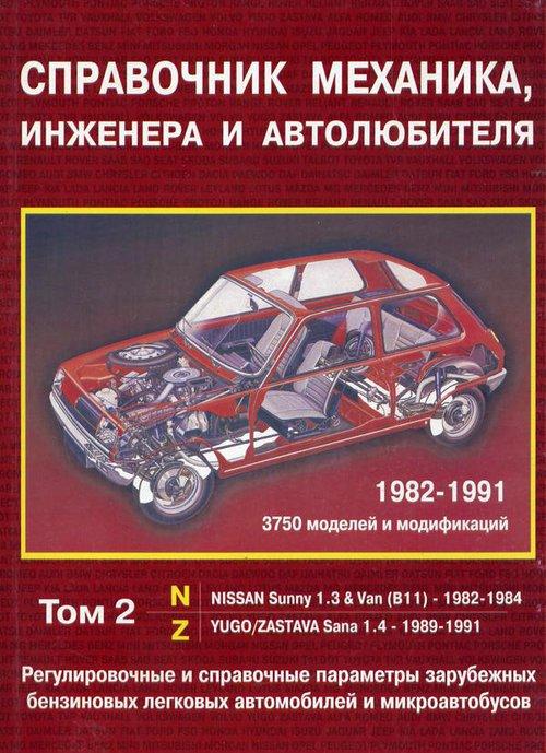 СПРАВОЧНИК МЕХАНИКА, ИНЖЕНЕРА, АВТОЛЮБИТЕЛЯ 1982-1991 Том 2