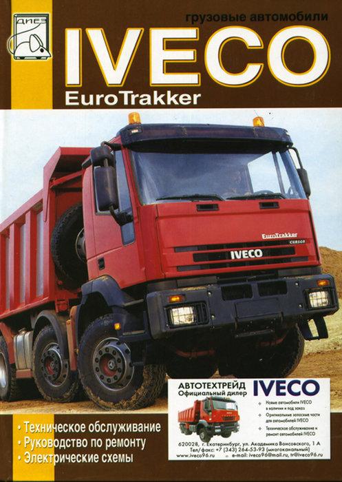 IVECO EUROTRAKKER Книга по ремонту и обслуживанию