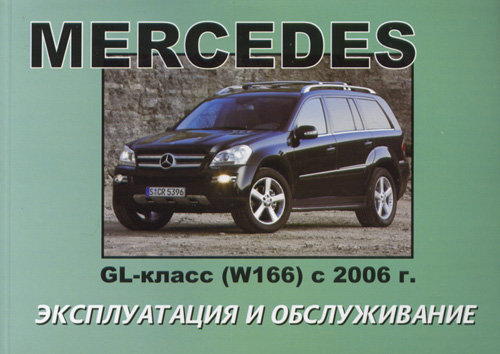MERCEDES BENZ GL класс (W166) с 2006 Руководство по эксплуатации и техническому обслуживанию