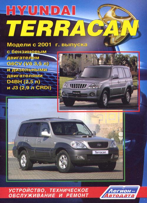 HYUNDAI TERRACAN с 2001 бензин / дизель Пособие по ремонту и эксплуатации