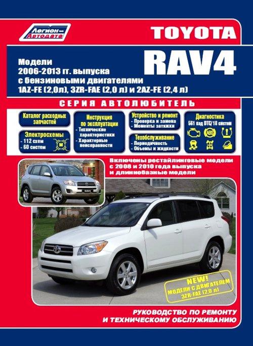 Книга TOYOTA RAV4 (Тойота РАВ4) с 2006 и 2008 и 2010 бензин Книга по ремонту и эксплуатации