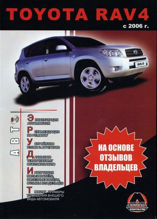 TOYOTA RAV4 с 2006 бензин / дизель Экспертиза пользователей