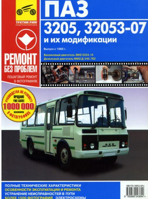 Книга ПАЗ 32053, ПАЗ-32053-07 Руководство по  ремонту в цветных фотографиях