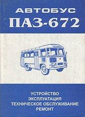 ПАЗ 672 Руководство по ремонту