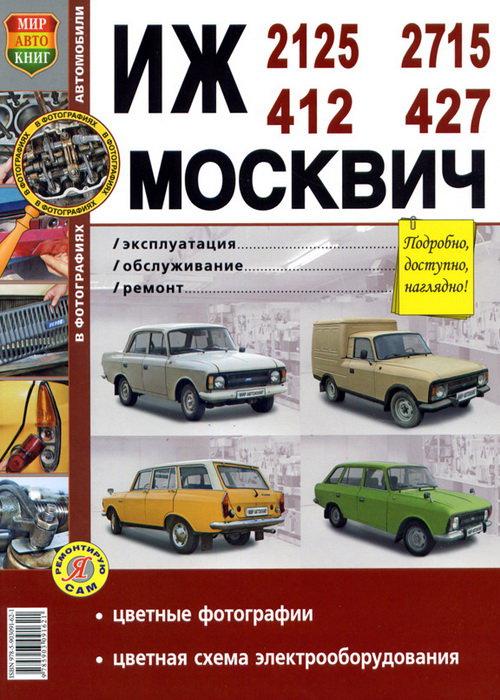 ИЖ 2125 (21251), 2715 (27151) / МОСКВИЧ 412, 427 Руководство по ремонту цветное