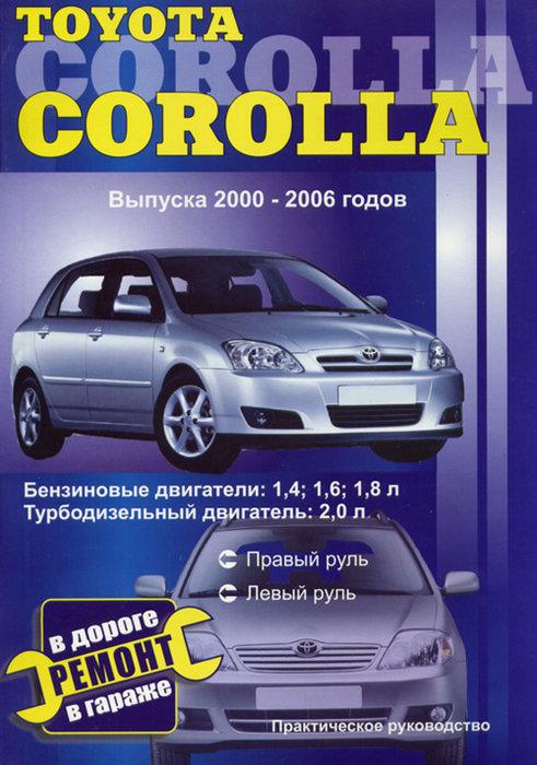 TOYOTA COROLLA 2000-2006 бензин / дизель Пособие по ремонту и обслуживанию
