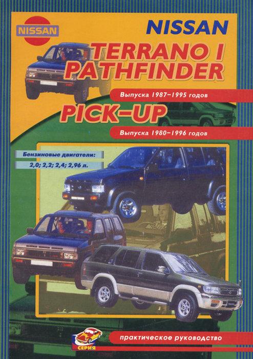 NISSAN PATHFINDER 1987-1995 / PICK UP 1980-1996 бензин Пособие по ремонту и эксплуатации