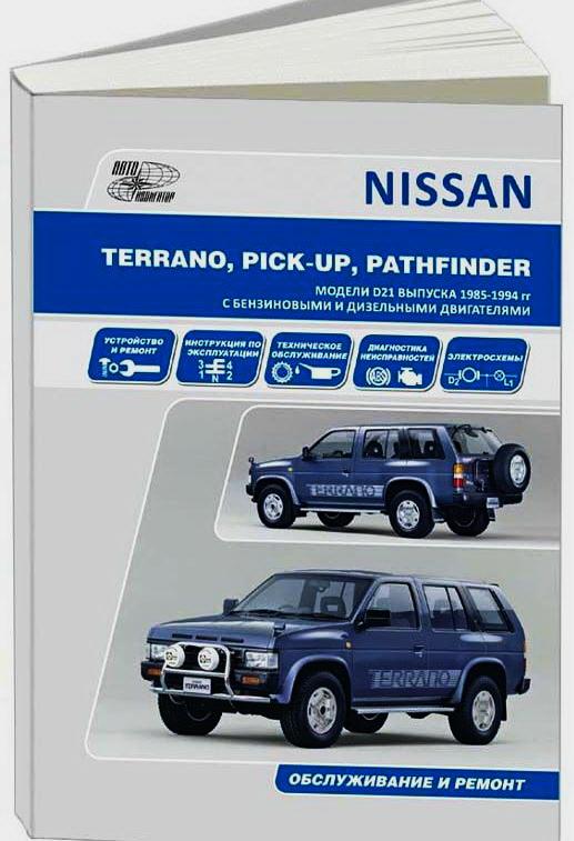 Книга NISSAN PATHFINDER / TERRANO I / PICK-UP (Ниссан Патфайндер) (699) 1985-1994 бензин / дизель Пособие по ремонту и эксплуатации