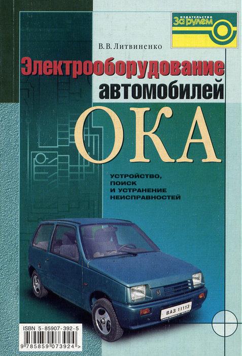 Электрооборудование автомобилей ВАЗ-1111, 11113 Ока