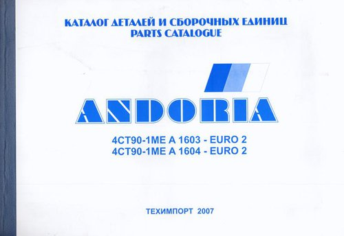Двигатели ANDORIA Каталог деталей и сборочных единиц