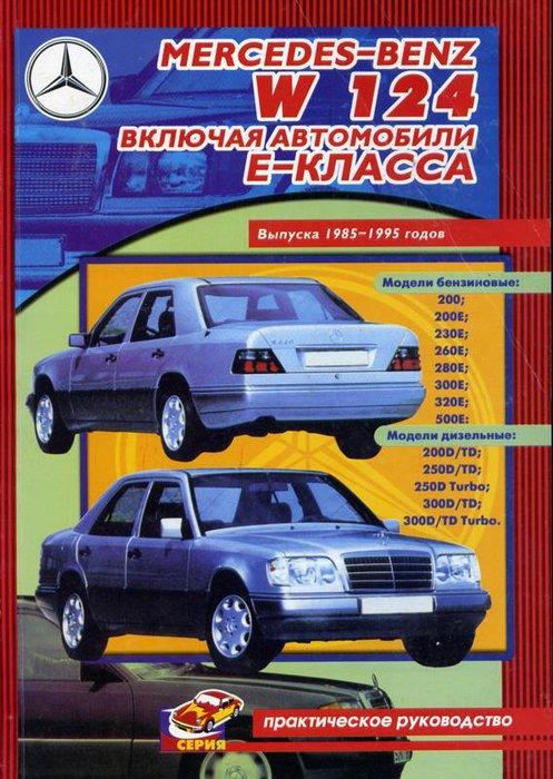 MERCEDES-BENZ E Класс (W 124) 1985-1995 бензин / дизель Пособие по ремонту и эксплуатации