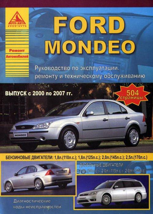 Книга FORD MONDEO (Форд Мондео) 2000-2007 бензин / дизель Пособие по ремонту и эксплуатации