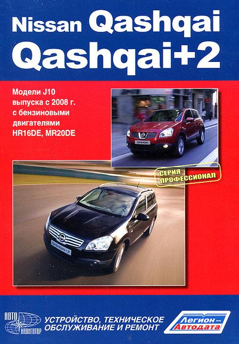 Инструкция NISSAN QASHQAI+2 / NISSAN QASHQAI (Ниссан Кашкай +2) с 2008 бензин Пособие по ремонту и эксплуатации