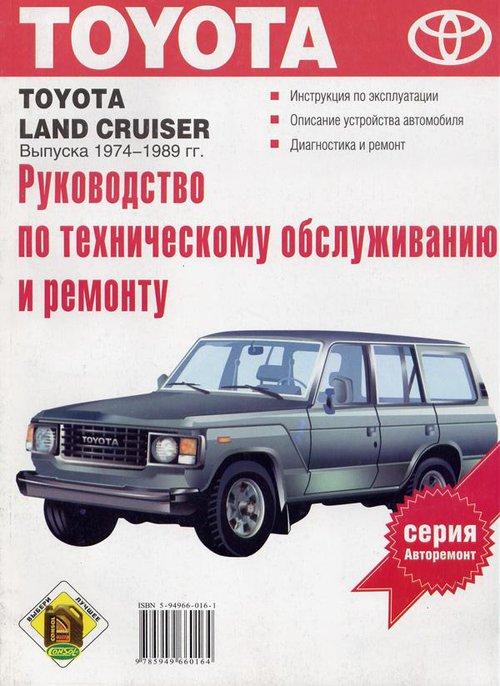 TOYOTA LAND CRUISER 1974-1989 Книга по ремонту и эксплуатации