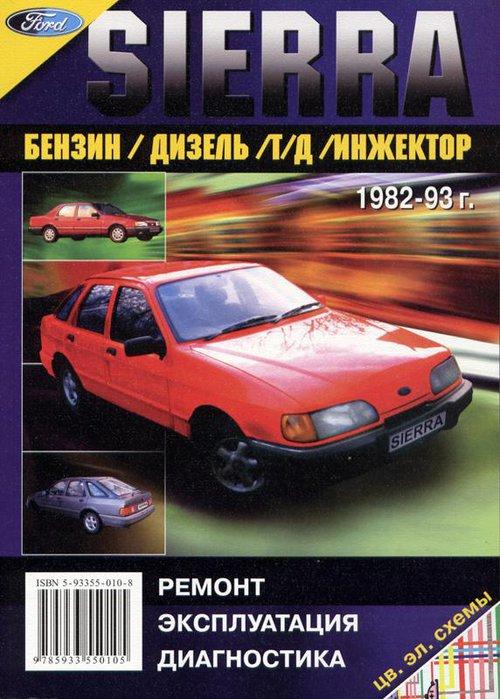FORD SIERRA 1982-1993 бензин / дизель Мануал по ремонту и эксплуатации