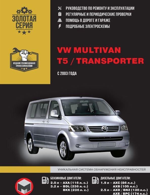 VOLKSWAGEN T5 / TRANSPORTER / MULTIVAN с 2003 бензин / дизель Пособие по ремонту и эксплуатации