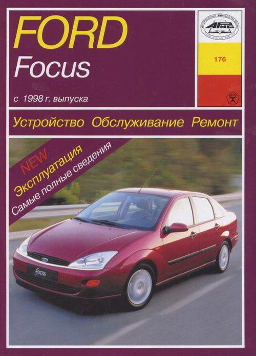FORD FOCUS 1998-2003 бензин / турбодизель Книга по ремонту и эксплуатации