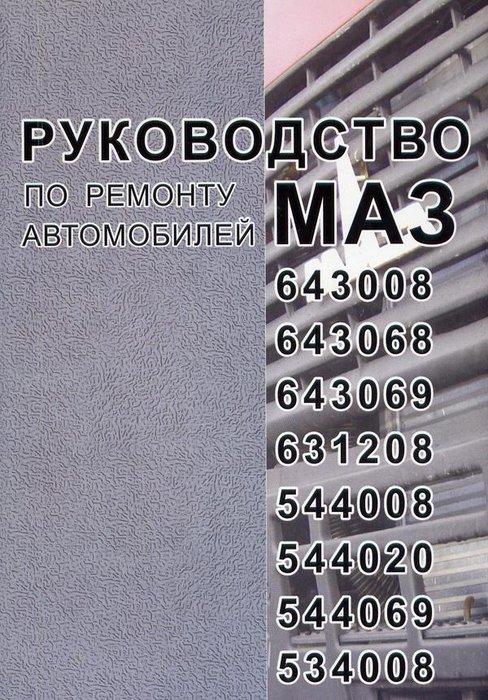 МАЗ 643008, 643068, 643069, 631208 544008, 544020, 544069, 534008 Руководство по ремонту