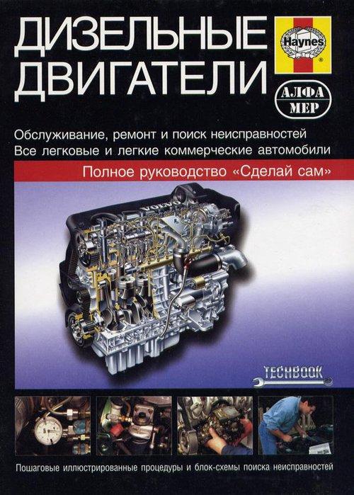 Дизельные двигатели. Руководство по ремонту