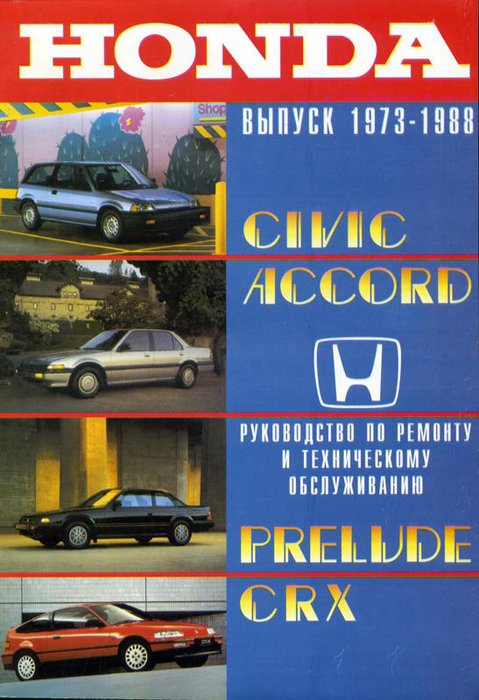 HONDA ACCORD / CIVIC / PRELUDE / CRX 1973-1988 Пособие по ремонту и эксплуатации