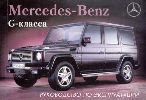MERCEDES-BENZ G класс c 1999 Руководство по эксплуатации