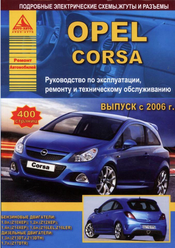 Инструкция OPEL CORSA (ОПЕЛЬ КОРСА) с 2006 бензин / дизель Книга по ремонту и эксплуатации